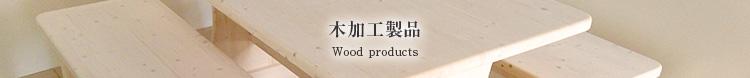 木加工製品